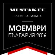АЗ ПОДКРЕПЯМ МОЕМВРИ 2016