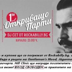 Голямото МОстакато парти по откриването на Моември 2014